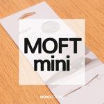 世界最薄クラスの貼り付けるノートパソコンスタンド「MOFT mini」