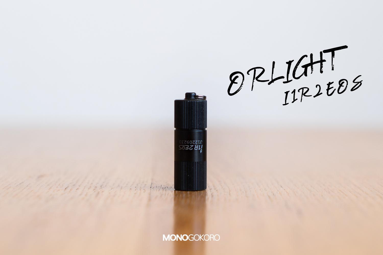 OLIGHT(オーライト) I1R 2 EOSコンパクトキーライト