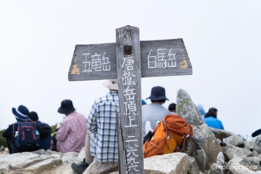 唐松岳頂上
