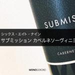 689「サブミッション・カベルネソーヴィニヨン」