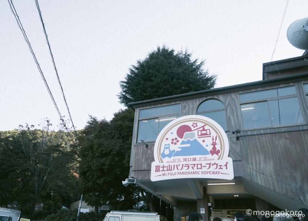 富士パノラマロープウェイ